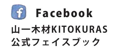 山一木材キトクラス 公式フェイスブック