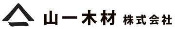 山一木材株式会社